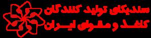 سندیکای تولیدکنندگان کاغذ و مقوای ایران